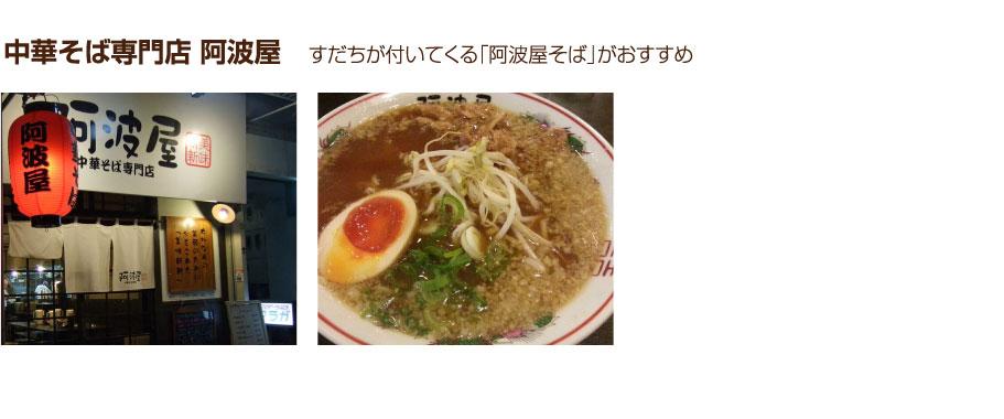 中華そば専門店 阿波屋