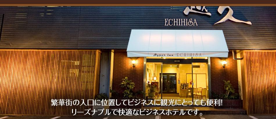 繁華街の入口に位置してビジネスに観光にとっても便利! リーズナブルで快適なビジネスホテルです。