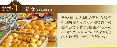 朝食 Breakfast