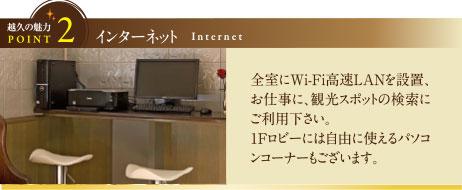 インターネット Internet