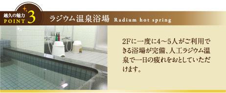ラジウム温泉浴場 Radium hot spring