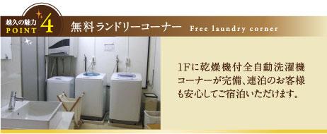 無料ランドリーコーナー Free laundry corner