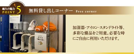 無料貸し出しコーナー Free corner