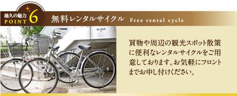 無料レンタルサイクル Free rental cycle