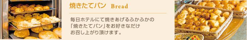 焼きたてパン 毎日ホテルにて焼きあげるふかふかの「焼きたてパン」をお好きなだけお召し上がり頂けます。