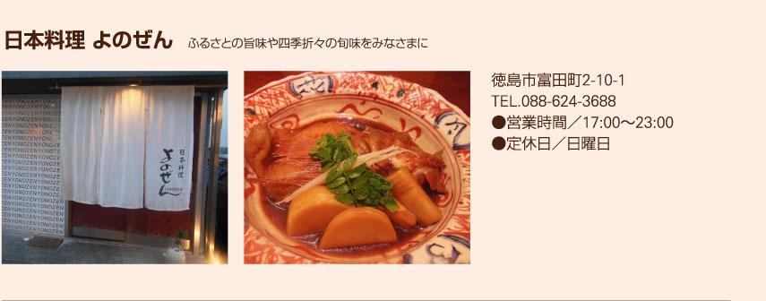 日本料理 よのぜん