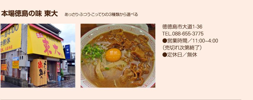 本場徳島の味 東大