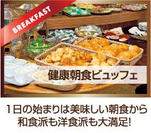 健康朝食ビュッ  フェ