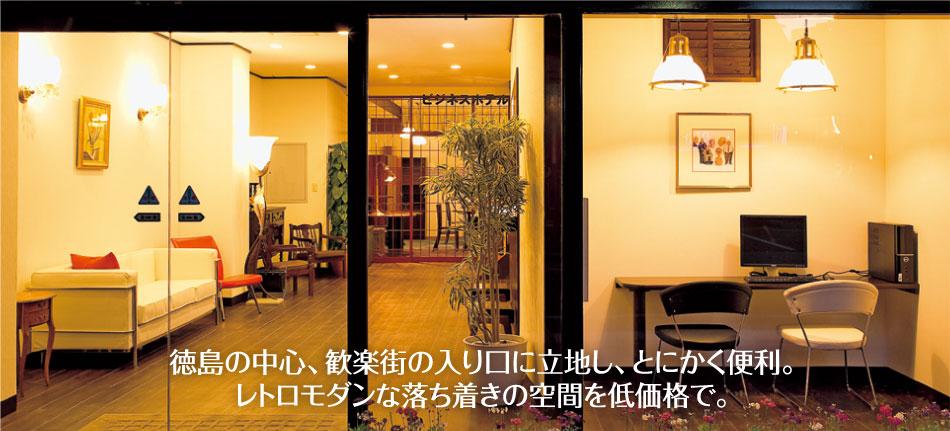 徳島の中心、歓楽街の入り口に立地し、  とにかく便利。レトロモダンな落ち着きの空間を低価格で。