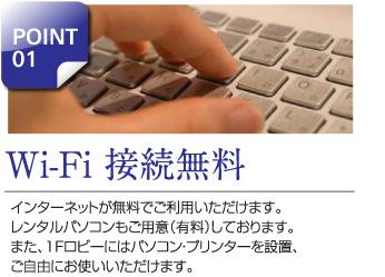 POINT01 Wi-Fi 接続無料