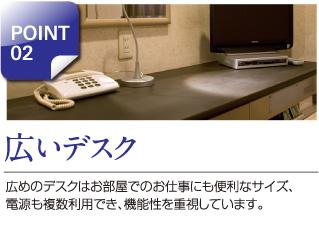 POINT02 広いデスク