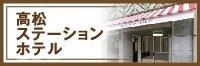 高松ステーションホテル