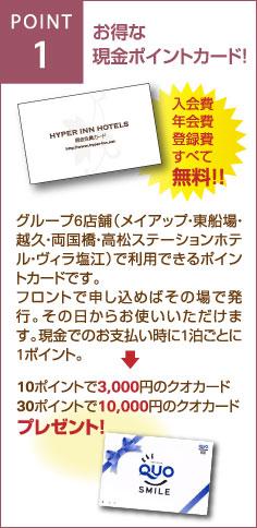 お得な現金ポイントカード!