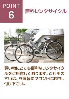 無料レンタサイクル