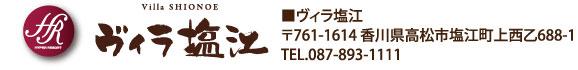 ヴィラ塩江 〒761-1614 香川県高松市塩江町上西乙688-1 TEL.087-893-1111